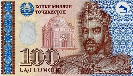 Tajiki one-hundred somoni note depicting the Sāmānid ruler Esmāʿīl, emphasising the connexion between modern Tajikistan and the Ninth/Tenth-Century state.