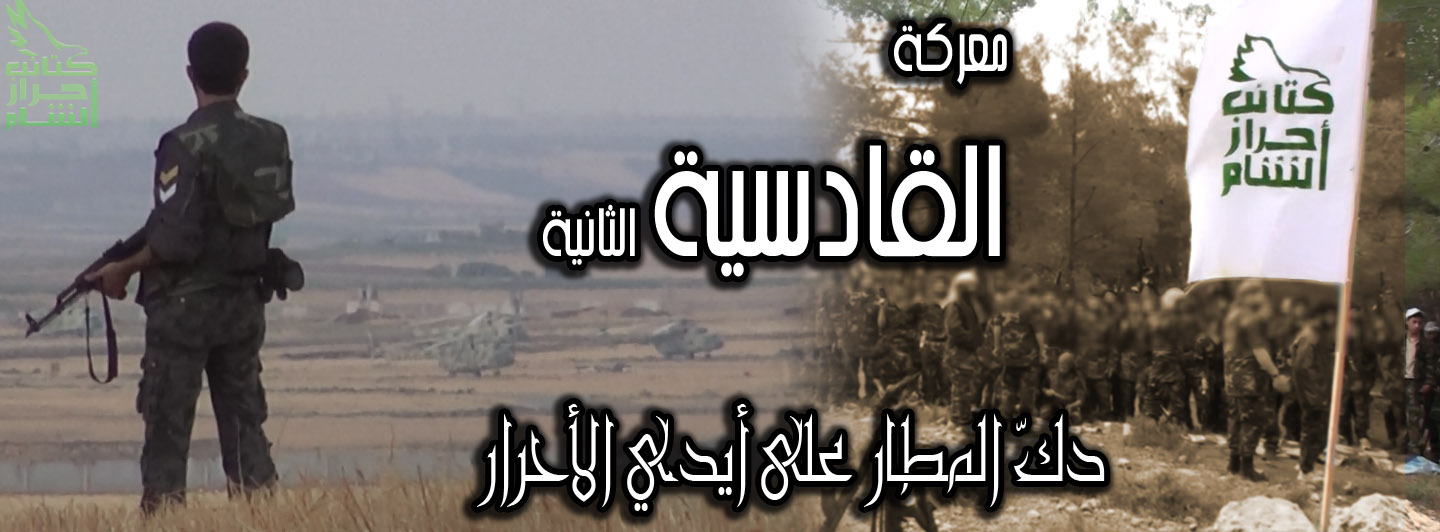 Internet banner created by the Katāʾib Aḥrār ash-Shām ('Freemen of Syria Battalions'), an Islamist group fighting in the Syrian civil war, depicting their cause as a 'second' Qādisiyyah.