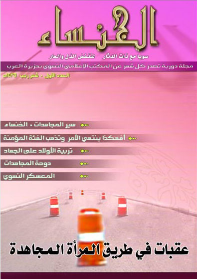 Front cover of the first issue of the radical Islamist al-Khansāʾ magazine.