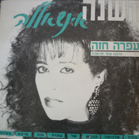 The single cover for the song 'ha-Shānāh īnshaʾllāh' by famed Israeli singer Ofra Haza (1957–2000).