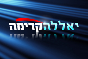Yalla Kadima! ('come on, forward!') is the name and slogan of the campaign website for the Kadima, a centrist political party in Israel.